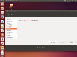 Ubuntu14Inst07
