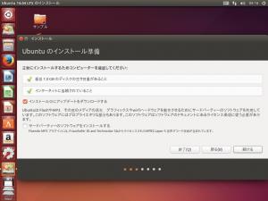 Ubuntu14Inst08