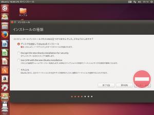 Ubuntu14Inst09