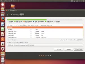 Ubuntu14Inst11