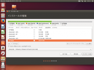 Ubuntu14Inst12