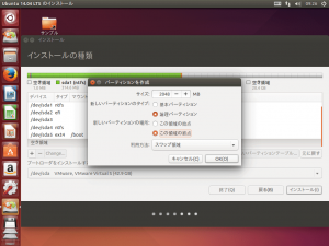 Ubuntu14Inst14