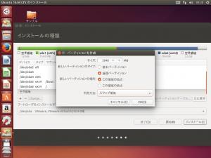 Ubuntu14Inst16
