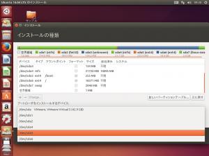 Ubuntu14Inst17