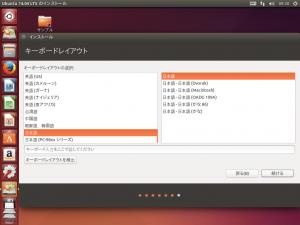 Ubuntu14Inst20