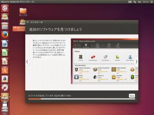 Ubuntu14Inst23